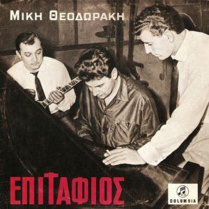 image-2b_dx_epitaphios_theodorakis_columbia
